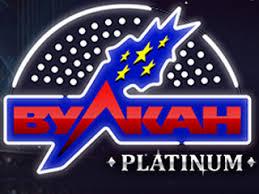 Вулкан Платинум: простор для незабываемых впечатлений